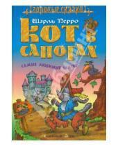 Картинка к книге Шарль Перро - Кот в сапогах