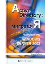 Картинка к книге Федор Зубанов - Active Directory: миграция на платформу Microsoft Windows Server 2003