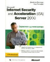 Картинка к книге Джейсон Баллард Бад, Рэтлифф - Microsoft Internet Security and Acceleration (ISA) Server 2000. Справочник администрации