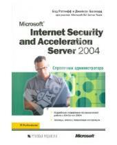 Картинка к книге Джейсон Баллард Бад, Рэтлифф - Microsoft Internet Security and Acceleration (ISA) Server 2004. Справочник администратора