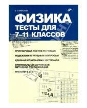 Картинка к книге Семенович Юрий Куперштейн - Физика. Тесты для 7-11 классов