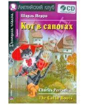 Картинка к книге Шарль Перро - Кот в сапогах (+CD)