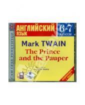 Картинка к книге Марк Твен - Английский язык. 6-7 классы. Принц и нищий (CDmp3)