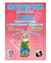 Картинка к книге Александровна Светлана Маркова - Литературное чтение. 1 класс. Рабочая тетрадь с электронным тренажером (+CD)