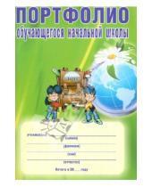Картинка к книге В. Н. Разваляева А., Е. Андреева - Портфолио обучающегося начальной школы + цветная папка