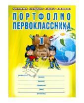 Картинка к книге В. Н. Разваляева А., Е. Андреева - Портфолио первоклассника + цветная папка
