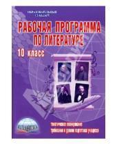 Картинка к книге Николаевна Лариса Савина - Рабочая программа по литературе. 10 класс