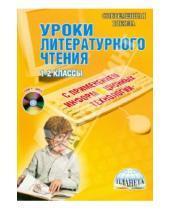 Картинка к книге В. М. Буряк А., О. Архипова В., Т. Белых - Уроки литературного чтения с применением информационных технологий. 1-2 классы (+CD)