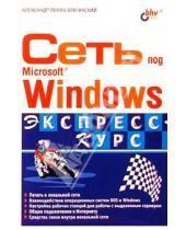 Картинка к книге Владимирович Александр Поляк-Брагинский - Сеть под Microsoft Windows