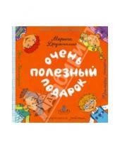Картинка к книге Владимировна Марина Дружинина - Очень полезный подарок