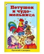Картинка к книге Прочитай и раскрась - Петушок и чудо-мельница