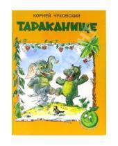 Картинка к книге Иванович Корней Чуковский - Тараканище