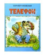 Картинка к книге Иванович Корней Чуковский - Телефон