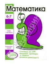 Картинка к книге Н. Терентьева - Ступеньки знаний 6-7 лет. Математика