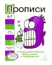 Картинка к книге Н. Терентьева - Ступеньки знаний 6-7 лет. Прописи