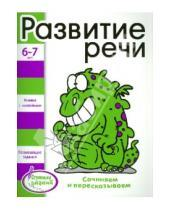 Картинка к книге Н. Терентьева - Ступеньки знаний 6-7 лет. Развитие речи