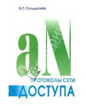 Картинка к книге Соломонович Борис Гольдштейн - Протоколы сети доступа. Том 2