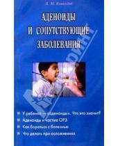 Картинка к книге Л.М. Ковалева - Аденоиды и сопутствующие заболевания
