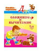 Картинка к книге Альбертовна Валентина Крутецкая - Сложение и вычитание