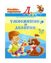Картинка к книге Альбертовна Валентина Крутецкая - Умножение и деление
