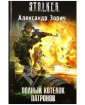 Картинка к книге Владимирович Александр Зорич - Полный котелок патронов