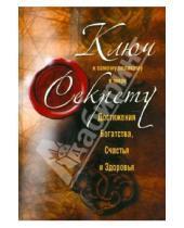 Картинка к книге Владимирович Николай Белов - Ключ к самому великому в мире секрету достижения Богатства, Счастья и Здоровья