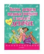 Картинка к книге Вы и ваш ребенок - Тесты, ребусы, модные рисунки и загадки для девочек