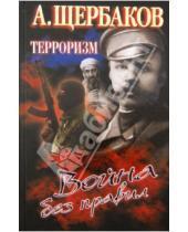 Картинка к книге Алексей Щербаков - Терроризм. Война без правил