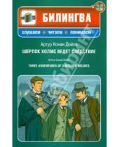 Картинка к книге Конан Артур Дойл - Шерлок Холмс ведет следствие (+CD)