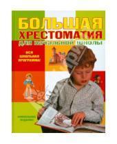 Картинка к книге Для школьников и учеников начальных классов - Большая хрестоматия для начальной школы