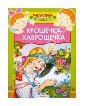 Картинка к книге Библиотечка детского сада - Крошечка-Хаврошечка