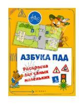 Картинка к книге Школа развития - Азбука ПДД: раскраска для самых маленьких