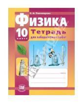 Картинка к книге Анатольевна Светлана Тихомирова - Физика. 10 класс. Тетрадь для лабораторных работ