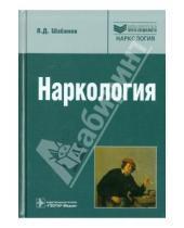 Картинка к книге Дмитриевич Петр Шабанов - Наркология. Руководство для врачей