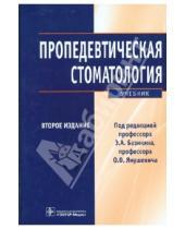 Картинка к книге ГЭОТАР-Медиа - Пропедевтическая стоматология. Учебник