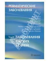 Картинка к книге ГЭОТАР-Медиа - Ревматические заболевания. В 3-х томах. Том 3. Заболевания мягких тканей