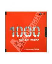 Картинка к книге 1000 - 1000 Идей для продажи. От логотипа до бренда