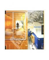 Картинка к книге РИП-Холдинг. - Дизайн Выставок