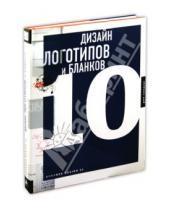 Картинка к книге РИП-Холдинг. - Дизайн логотипов и бланков 10