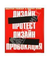 Картинка к книге РИП-Холдинг. - Дизайн-протест. Дизайн-провокация