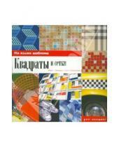 Картинка к книге Кейт Стефенсон Марк, Хэмпшир - Квадраты и сетки. На языке шаблона