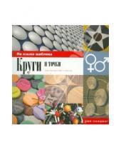 Картинка к книге Кейт Стефенсон Марк, Хэмпшир - Круги и точки. На языке шаблона