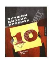 Картинка к книге Шуа Перри - Лучший дизайн брошюр 10
