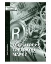 Картинка к книге Анатольевна Ия Имшинецкая - Территория торговой марки
