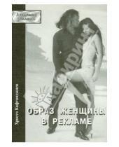 Картинка к книге Христо Кафтанджиев - Образ женщины в рекламе