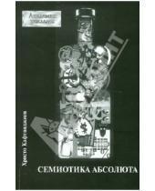 Картинка к книге Христо Кафтанджиев - Семиотика абсолюта