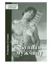 Картинка к книге В. Степанов М., Кирьянов - Купить мужчину
