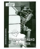 Картинка к книге Александровна Людмила Коханова - Медиарилейшнз. Что это такое