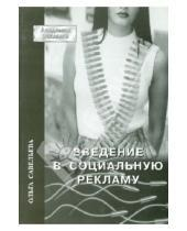 Картинка к книге О. О. Савельева - Введение в социальную рекламу