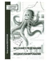 Картинка к книге Владимирович Константин Щепилов - Медиаисследования и медиапланирование